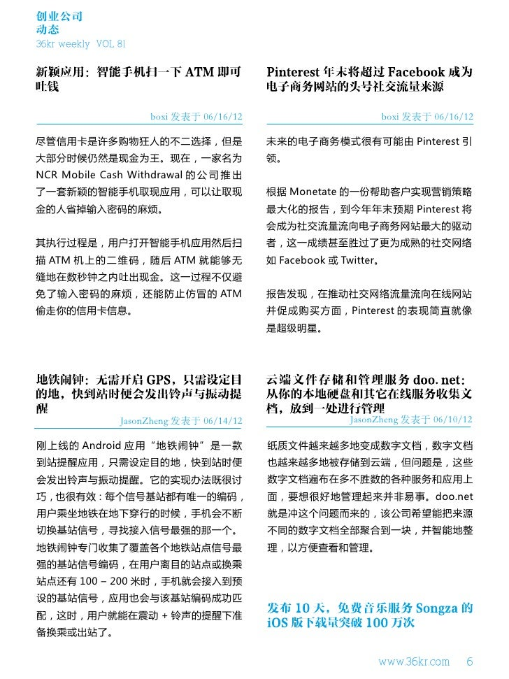 创业公司动态36kr weekly VOL 81                     boxi 发表于 06/16/12                        boxi 发表于 06/16/12尽管信用卡是许多购物狂人的不二选择,但...
