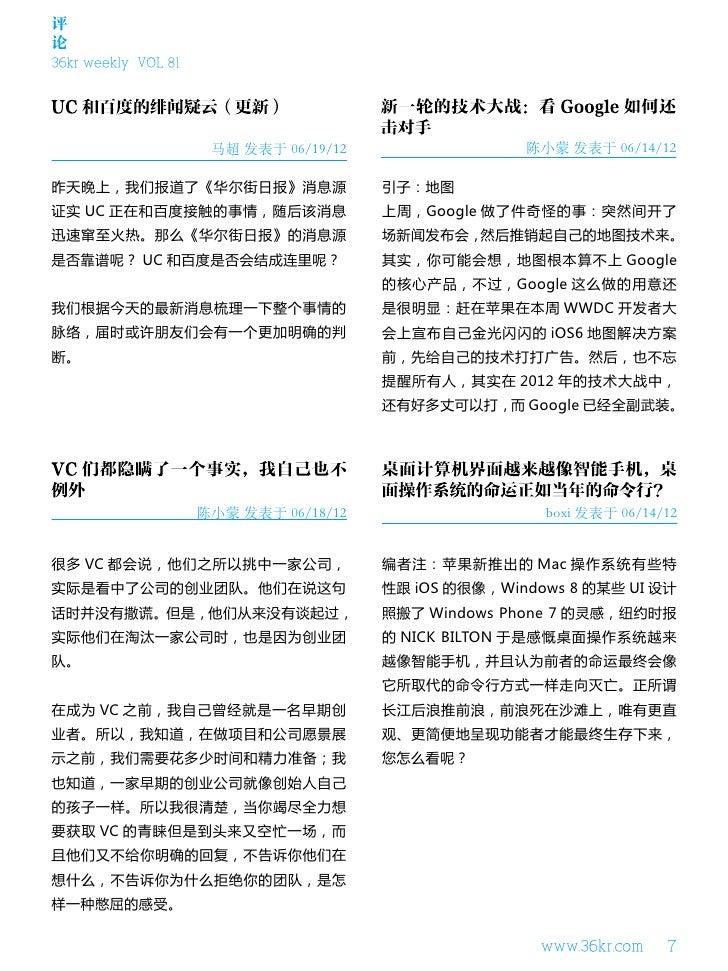评论36kr weekly VOL 81                      马超 发表于 06/19/12                 陈小蒙 发表于 06/14/12昨天晚上,我们报道了《华尔街日报》消息源            ...