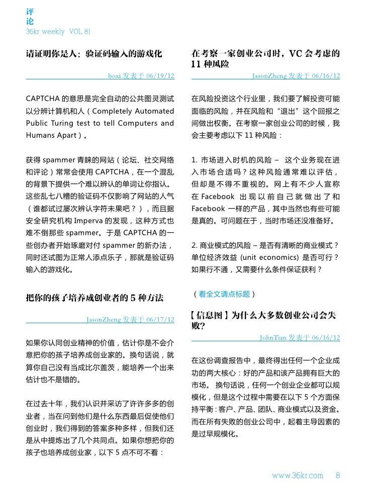 评论36kr weekly VOL 81                      boxi 发表于 06/19/12                 JasonZheng 发表于 06/16/12CAPTCHA 的意思是完全自动的公共图灵测试...