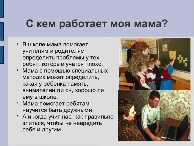 поиск эссе почему я работаю психологом рубль бережет