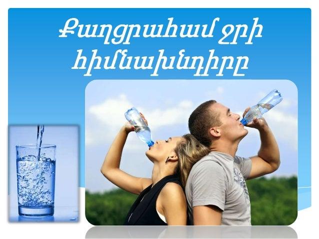 Քաղցրահամ ջրի հիմնախնդիրը