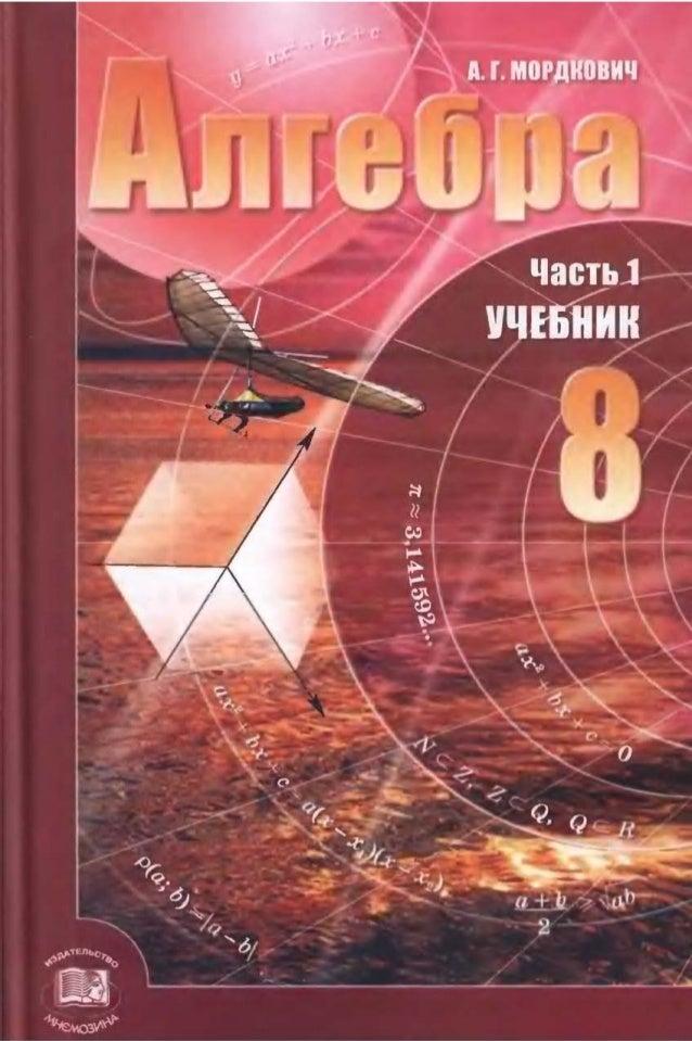 Алгебра 8 Класс Мордкович Задачник Читать Онлайн Часть