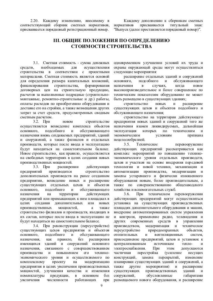 МДС 81-35.2004 Методика определения стоимости строительной ...