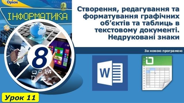 8 За новою програмою Урок 11 Створення, редагування та форматування графічних об'єктів та таблиць в текстовому документі. ...