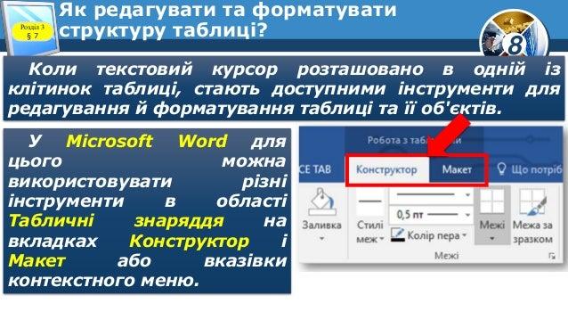 8 Як редагувати та форматувати структуру таблиці?Розділ 3 § 7 Коли текстовий курсор розташовано в одній із клітинок таблиц...