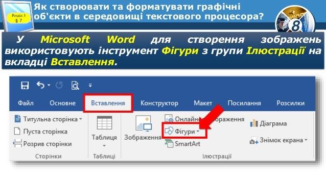 8 Як створювати та форматувати графічні об'єкти в середовищі текстового процесора?Розділ 3 § 7 У Microsoft Word для створе...