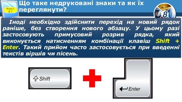 8 Що таке недруковані знаки та як їх переглянути?Розділ 3 § 7 Іноді необхідно здійснити перехід на новий рядок раніше, без...