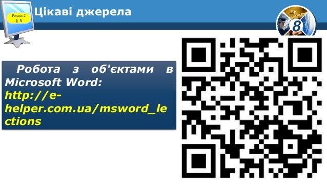 8 Цікаві джерелаРозділ 2 § 5 Робота з об'єктами в Microsoft Word: http://e- helper.com.ua/msword_le ctions