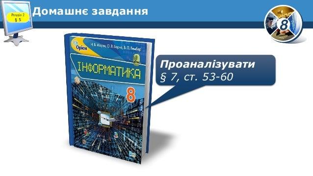 8 Домашнє завдання Проаналізувати § 7, ст. 53-60 Розділ 2 § 5