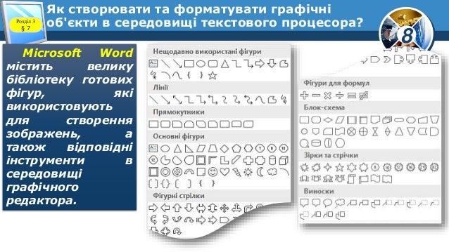 8 Як створювати та форматувати графічні об'єкти в середовищі текстового процесора?Розділ 3 § 7 Microsoft Word містить вели...