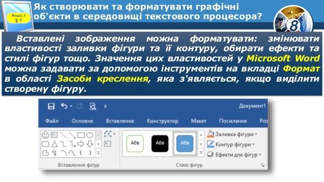 8 Як створювати та форматувати графічні об'єкти в середовищі текстового процесора?Розділ 3 § 7 Вставлені зображення можна ...