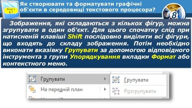 8 Як створювати та форматувати графічні об'єкти в середовищі текстового процесора?Розділ 3 § 7 Зображення, які складаються...