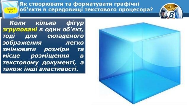 8 Як створювати та форматувати графічні об'єкти в середовищі текстового процесора?Розділ 3 § 7 Коли кілька фігур згрупован...