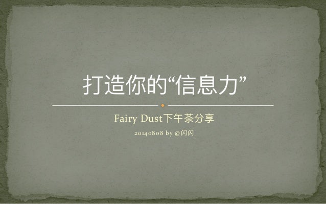 """FairyDust  20140808by@ """" """""""