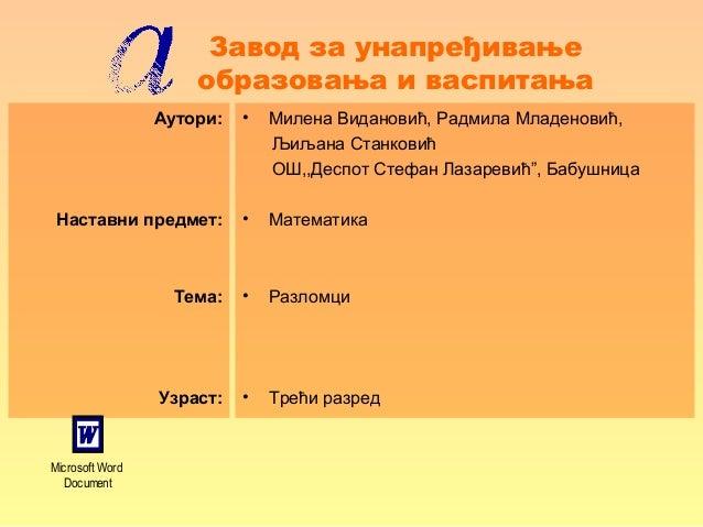 Завод за унапређивање образовања и васпитања Аутори: Наставни предмет: Тема: Узраст: • Mилена Видановић, Радмила Младенови...