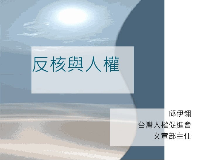 反核與人權            邱伊翎        台灣人權促進會          文宣部主任