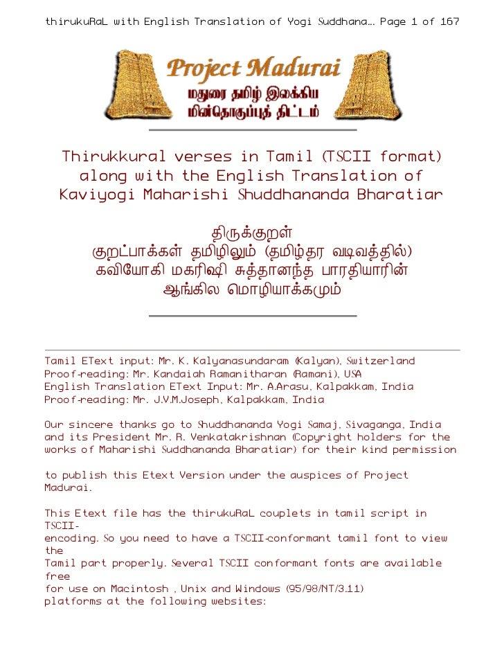 thirukuRaL with English Translation of Yogi Suddhanantha Bharathiar                                                    ......