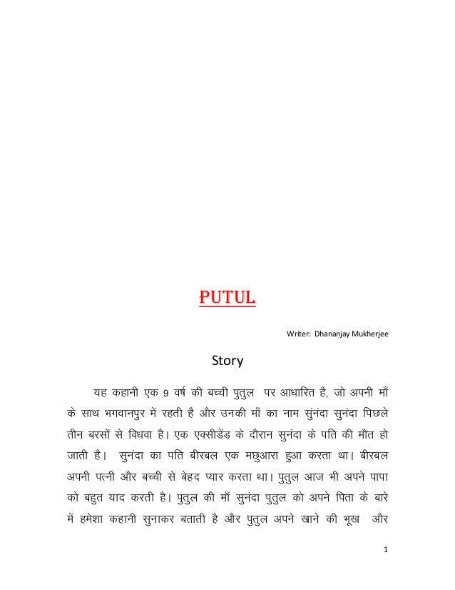 1 Putul Writer: Dhananjay Mukherjee Story ;g dgkuh ,d 9 o'kZ dh cPph iqrqy ij vk/kkfjr gS] tks viuh ek¡ ds lkFk Hkxokuiqj ...