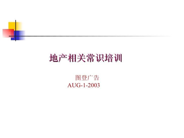 地产相关常识培训 图登广告 AUG-1-2003
