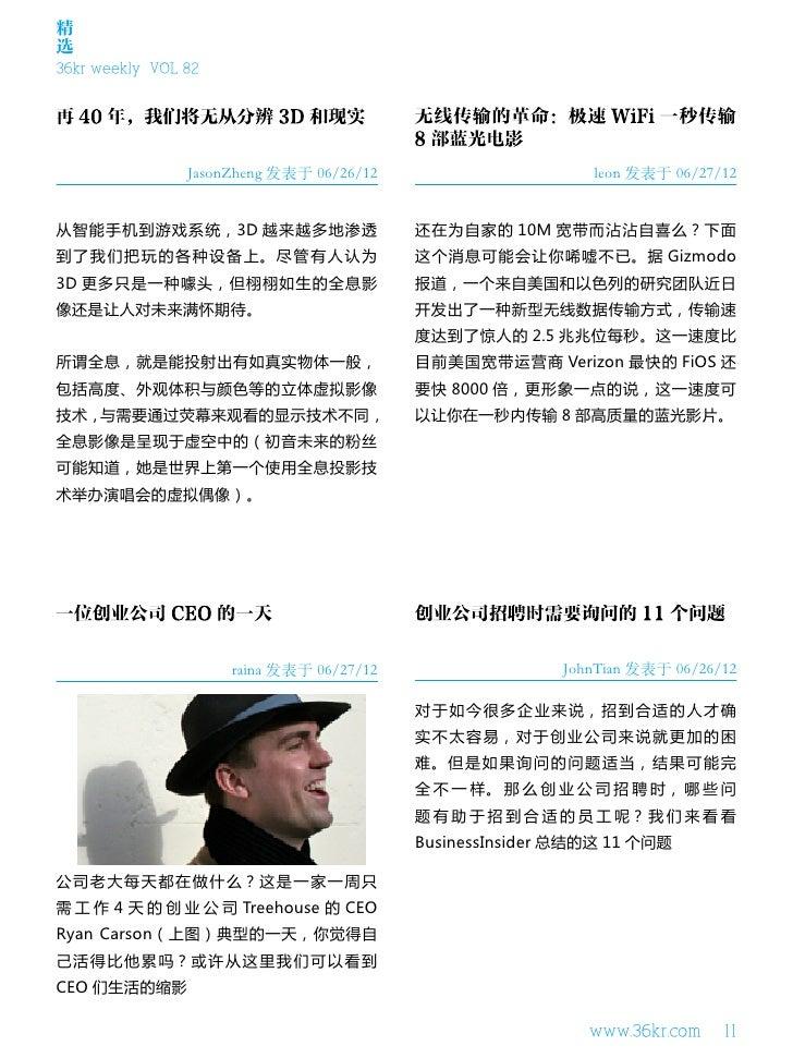 精选36kr weekly VOL 82                JasonZheng 发表于 06/26/12                     leon 发表于 06/27/12从智能手机到游戏系统,3D 越来越多地渗透    ...