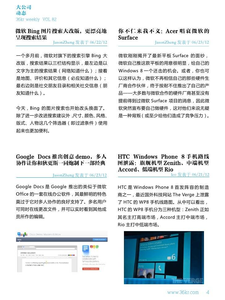 大公司动态36kr weekly VOL 82                JasonZheng 发表于 06/22/12                 JasonZheng 发表于 06/23/12一个多月前,微软对旗下的搜索引擎 Bin...