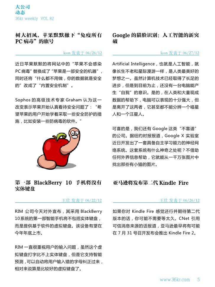 """大公司动态36kr weekly VOL 82                     leon 发表于 06/26/12                     leon 发表于 06/27/12近日苹果默默的将网站中的""""苹果不会感染    ..."""