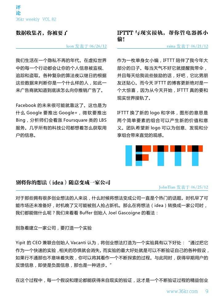 评论36kr weekly VOL 82                     leon 发表于 06/26/12                 raina 发表于 06/21/12我们生活在一个隐私不再的年代。在虚拟世界         ...