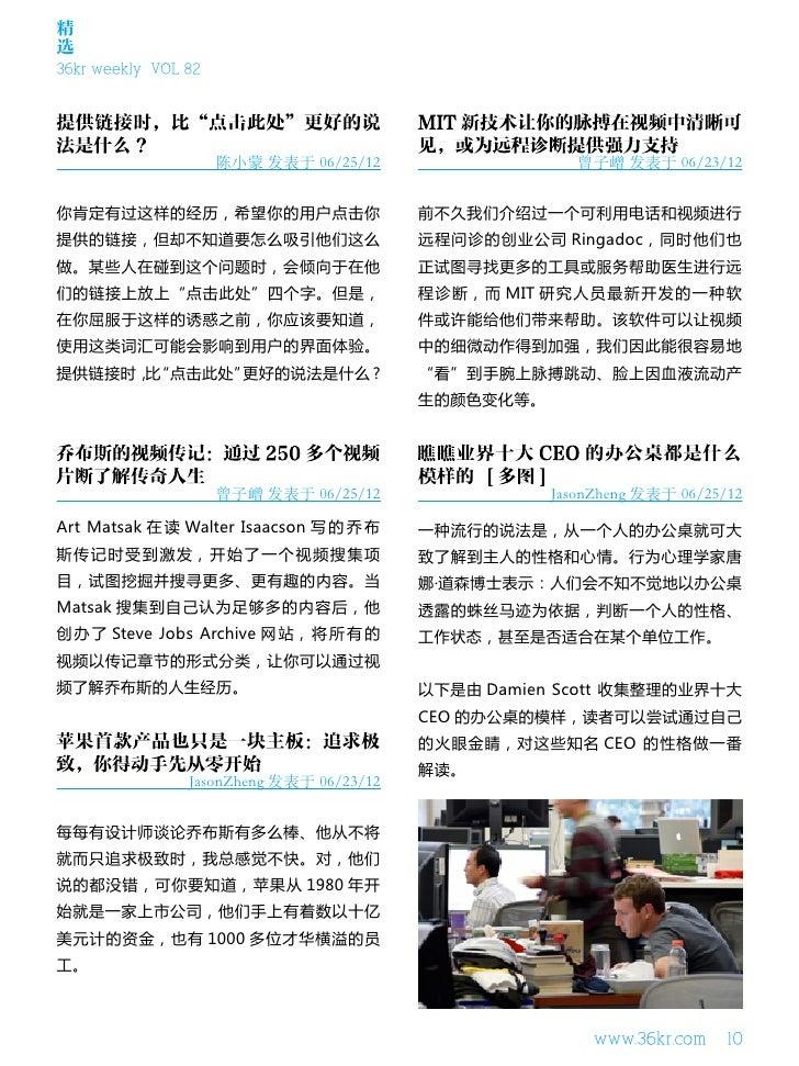 精选36kr weekly VOL 82                     陈小蒙 发表于 06/25/12                   曾子嶒 发表于 06/23/12你肯定有过这样的经历,希望你的用户点击你          ...