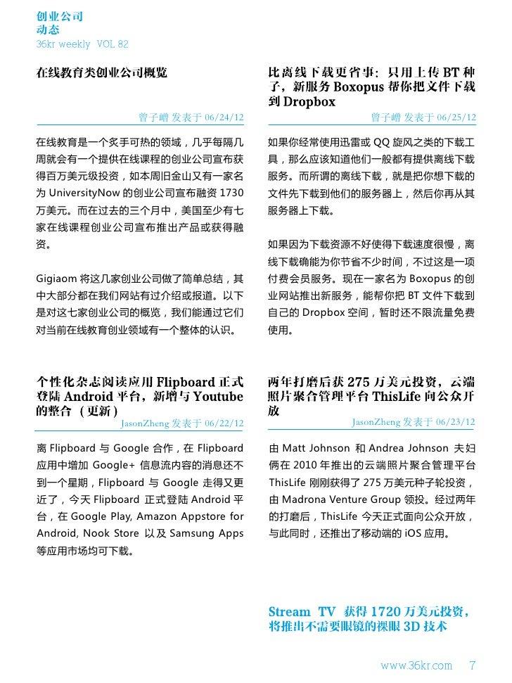 创业公司动态36kr weekly VOL 82                     曾子嶒 发表于 06/24/12                      曾子嶒 发表于 06/25/12在线教育是一个炙手可热的领域,几乎每隔几   ...