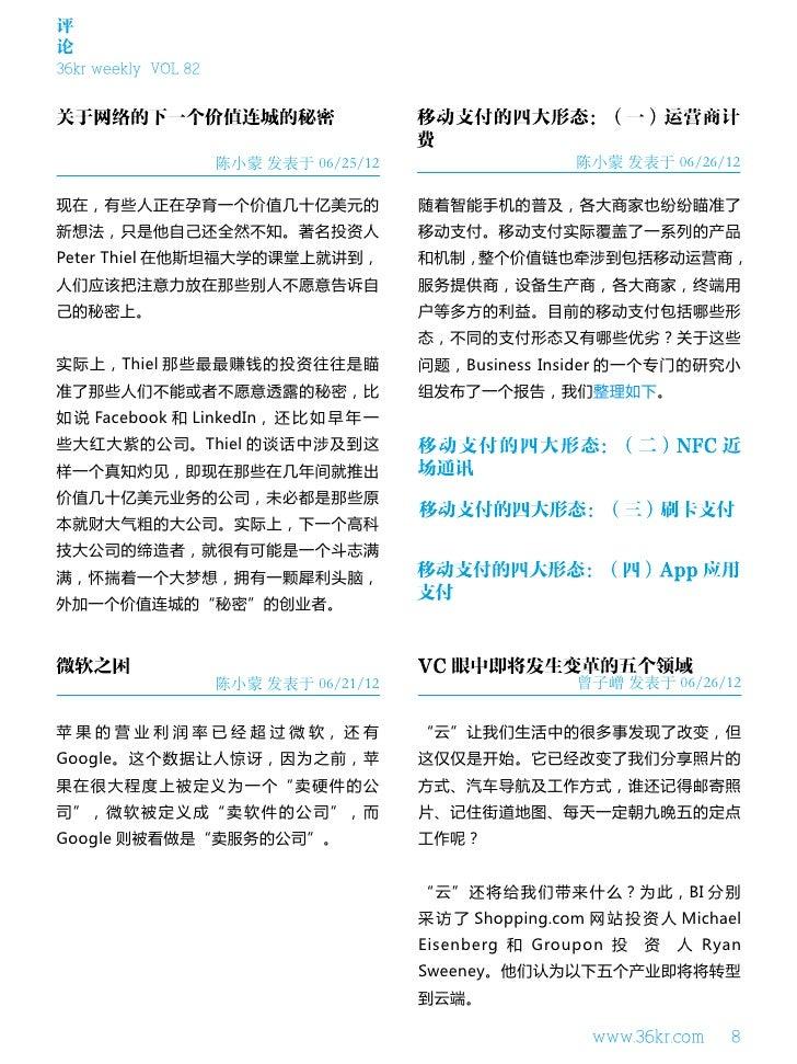 评论36kr weekly VOL 82                     陈小蒙 发表于 06/25/12                    陈小蒙 发表于 06/26/12现在,有些人正在孕育一个价值几十亿美元的         ...