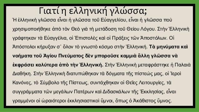Αποτέλεσμα εικόνας για ελληνική γλωσσα