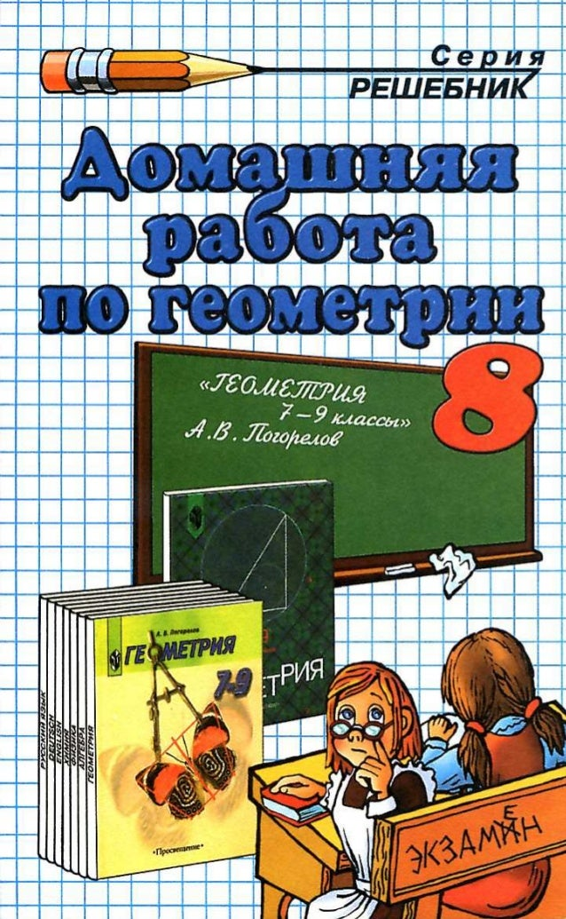 к геометрия а гдз погорелов учебнику в