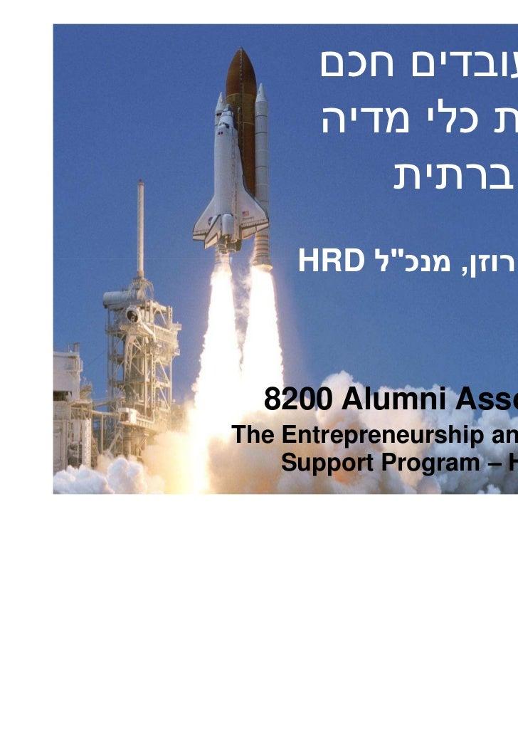 """גיוס עובדים חכם       בעזרת כלי מדיה          חברתית     מורית רוזן, מנכ""""ל HRD  8200 Alumni AssociationThe..."""