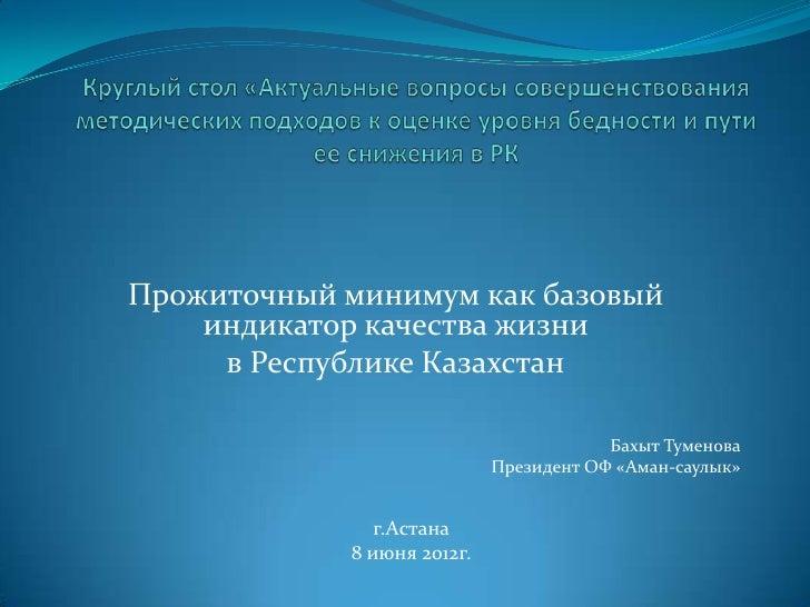 Прожиточный минимум как базовый    индикатор качества жизни     в Республике Казахстан                                    ...