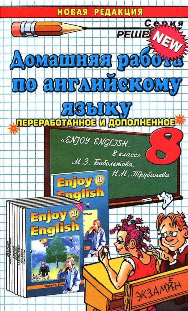 Английский язык 8 класс биболетова скачать книгу