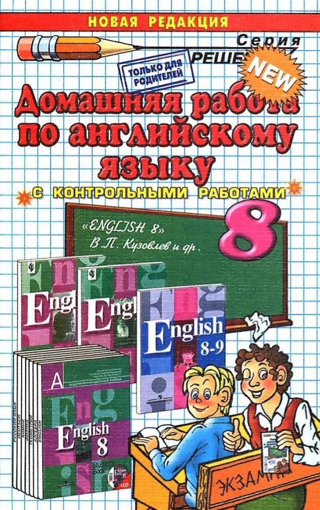 гдз английский для детей и родителей