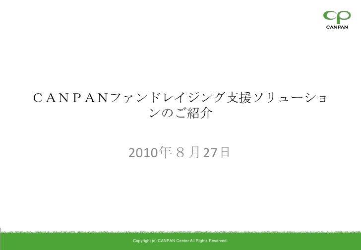 CANPANファンドレイジング支援ソリューションのご紹介<br />2010年8月27日<br />