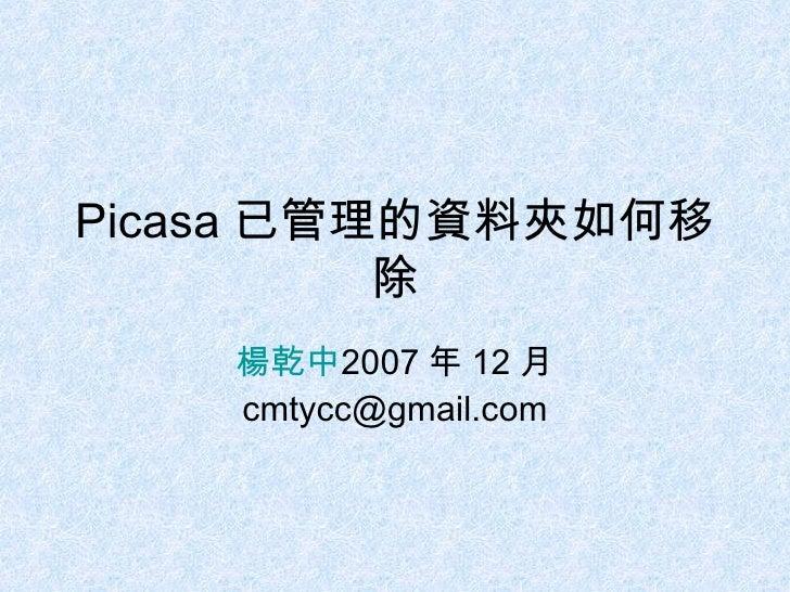 Picasa 已管理的資料夾如何移除 楊乾中 2007 年 12 月  [email_address]