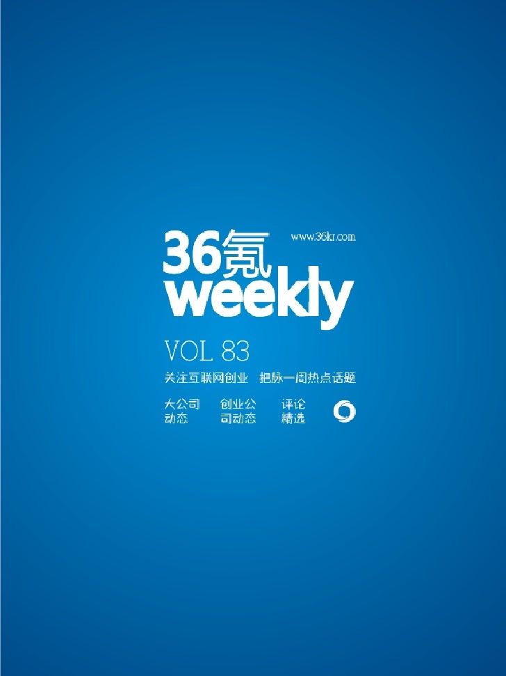 36kr weekly VOL 83                     www.36kr.com   1