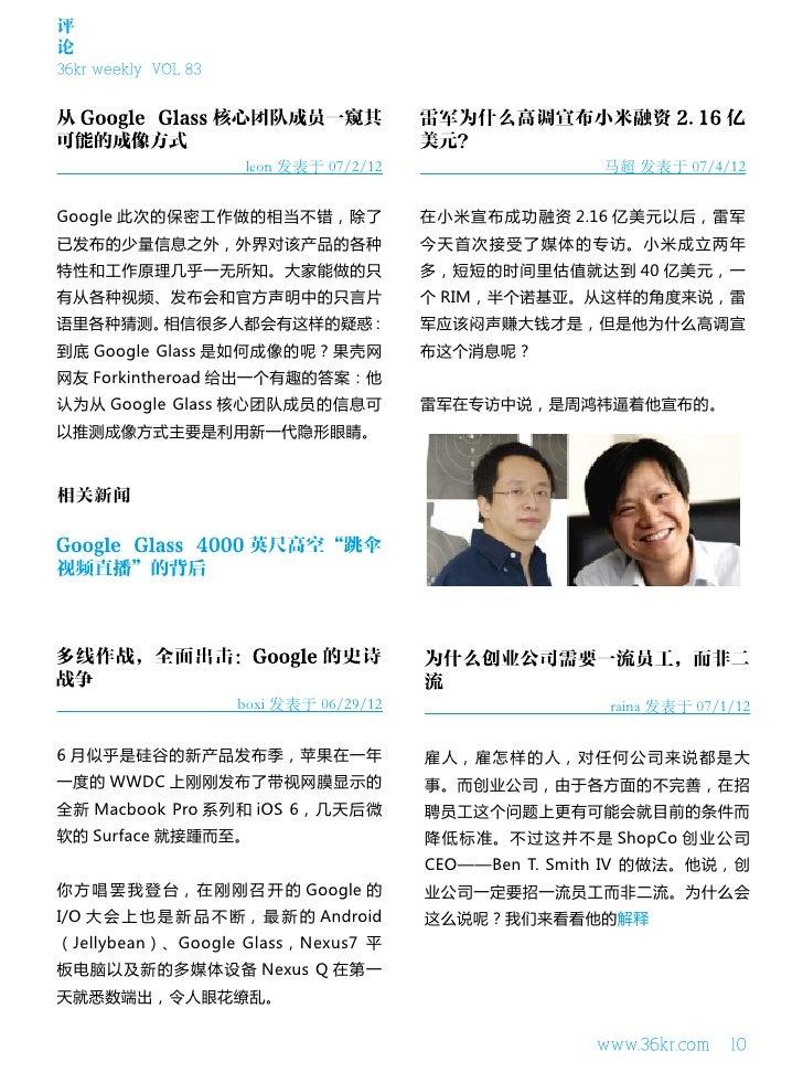 评论36kr weekly VOL 83                     leon 发表于 07/2/12                   马超 发表于 07/4/12Google 此次的保密工作做的相当不错,除了         ...