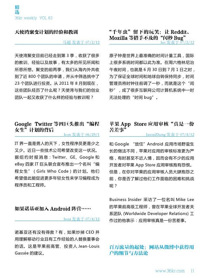精选36kr weekly VOL 83                     马超 发表于 07/2/12                           leo 发表于 07/2/12天使湾聚变目前已经走到第 3 季,收获了很多   ...