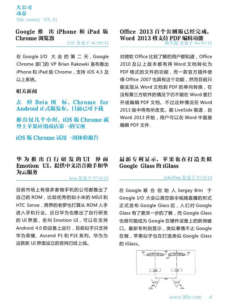 大公司动态36kr weekly VOL 83                     王壮 发表于 06/29/12                     欧开磊 发表于 06/30/12在 Google I/O 大 会 的 第 二 天,G...