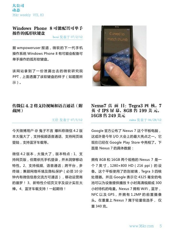 大公司动态36kr weekly VOL 83                     boxi 发表于 07/2/12据 wmpoweruser 报道,微软的下一代手机操作系统 Windows Phone 8 有可能会配备可单手操作的弧形软键...