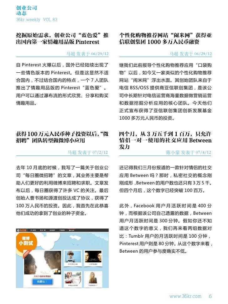 创业公司动态36kr weekly VOL 83                     马超 发表于 06/29/12                     马超 发表于 06/29/12自 Pinterest 火爆以后,国外已经陆续出现了...