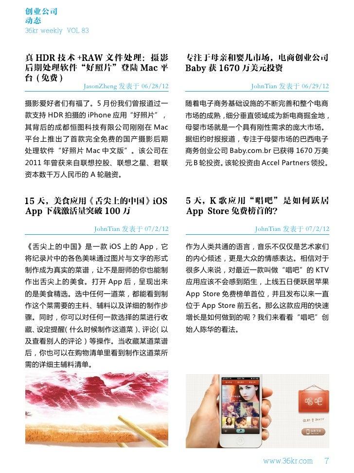创业公司动态36kr weekly VOL 83                JasonZheng 发表于 06/28/12                   JohnTian 发表于 06/29/12摄影爱好者们有福了。5 月份我们曾报道...