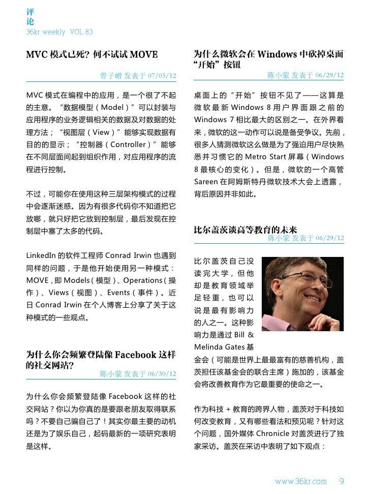 评论36kr weekly VOL 83                     曾子嶒 发表于 07/05/12                     陈小蒙 发表于 06/29/12MVC 模式在编程中的应用,是一个很了不起       ...