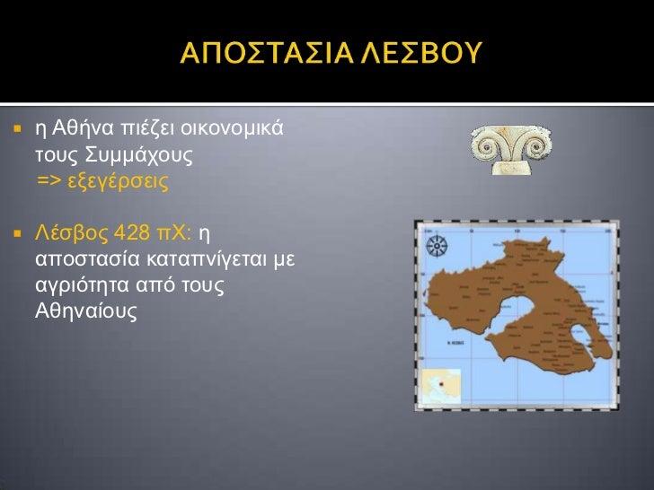    425 πΧ ε θαηάιεςε ηνπ    κηθξνύ λεζηνύ Σθαθηεξία    ζηελ Πύιν από ηνπο    Αζελαίνπο θαη ε ζύιιεςε    πνιιώλ Σπαξηηαηώλ...