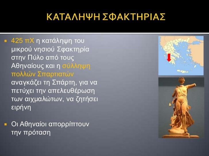  Οη Σπαξηηάηεο κεηαθέξνπλ  ηνλ πόιεκν ζηε Μαθεδνλία Ο ζηξαηεγόο Βξαζίδαο  θζάλεη ζηε Χαιθηδηθή θαη  θαηαιακβάλεη ηελ Αμθ...
