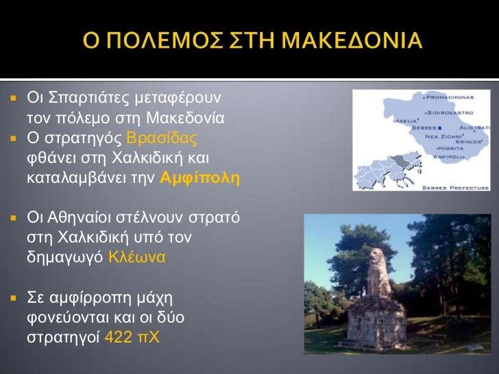 Α΄ Γυμνασίου, σελ. 83 - Αίτια και αφορμές του Πελοποννησιακού πολέμου