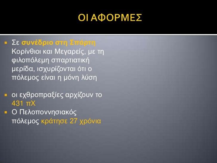 ΑΡΧΙΔΑΜΕΙΟ      ΙΚΕΛΙΚΗ    ΔΕΚΕΛΕΙΚΟ ΠΟΛΕΜΟ        ΕΚΣΡΑΣΕΙΑ     ΠΟΛΕΜΟ 431 – 421 πΧ    415 – 413   413 – 411 πΧ